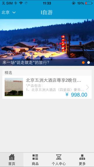 I自游-北京