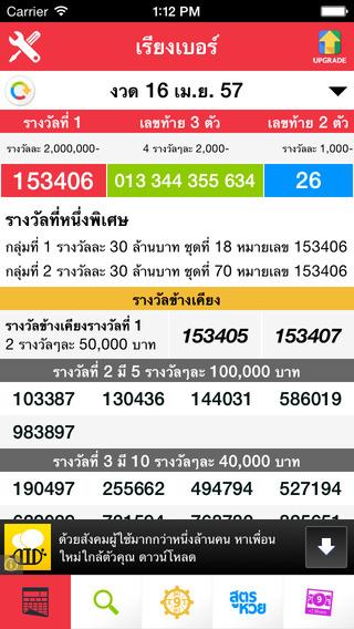 CM Thai Lotto