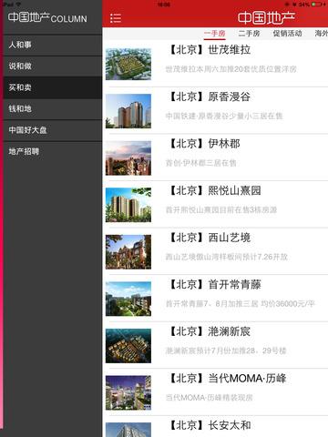 玩免費個人化APP|下載中国地产 app不用錢|硬是要APP