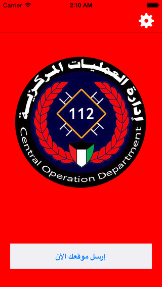Kuwait Fire Station