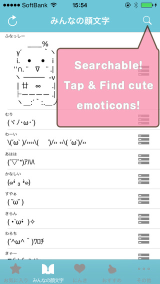 無料生活AppのEmoticon Dictionary|記事Game