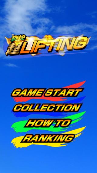 Exhilarating Super Lifting