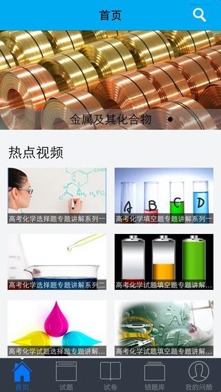 问酷高中化学 for iPhone