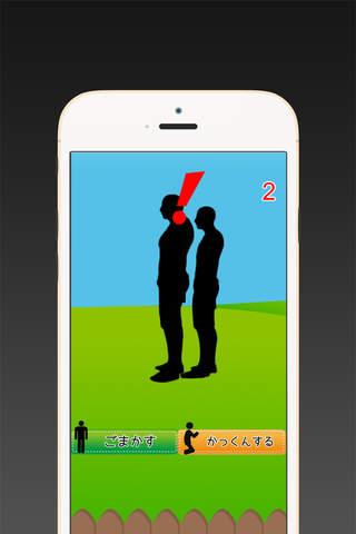 ひざかっくん - 無料ひまつぶしゲーム screenshot 3