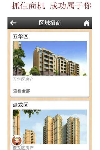 昆明房产门户网 screenshot 3