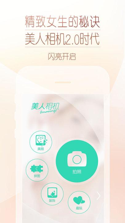 美人相机 - iPhone Mobile Analytics and App Store Data