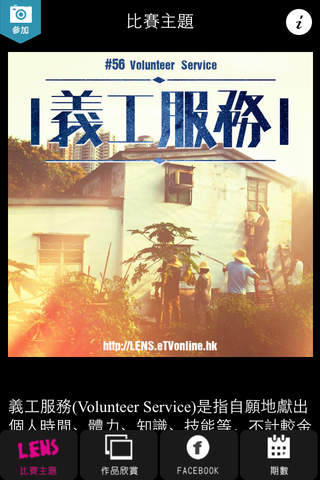 RTHK LENS screenshot 4