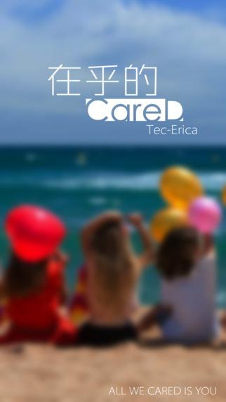 CareD 在乎的