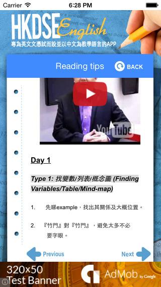 玩教育App|DSE English Vocab+Ex免費|APP試玩