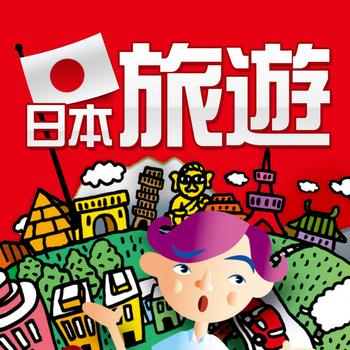 日本 旅遊會話一指搞定(Point and Learn Japan Travel Conversation) LOGO-APP點子