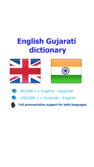 English Gujarati best dictionary Translator
