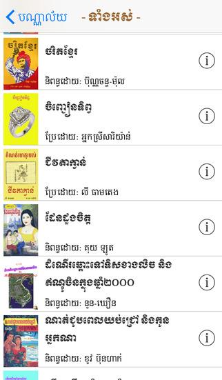Library Khmer