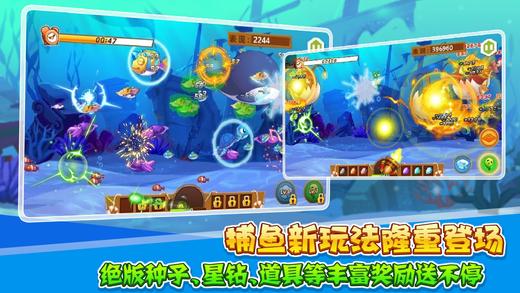 QQ农场-捕鱼时光