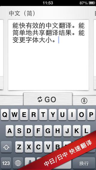 Chinese-Japanese Translation