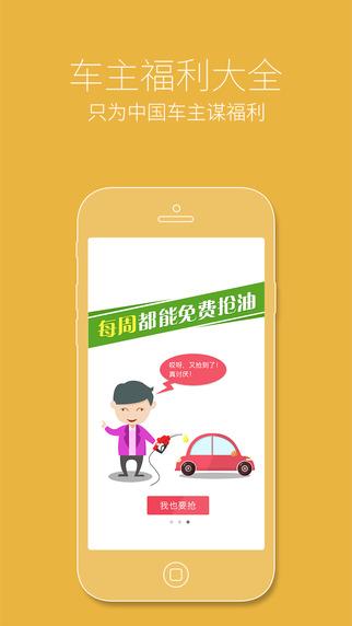 车主福利大全-中国最全的汽车福利之家