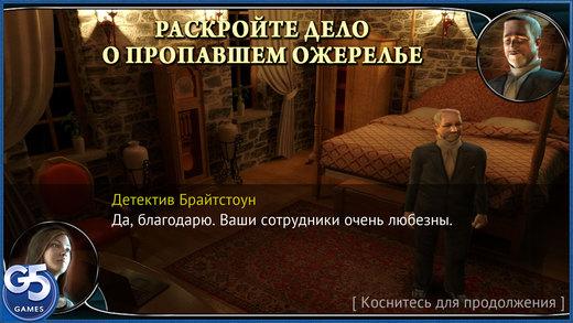 Тайны Брайтстоун: Отель с привидениями Screenshot