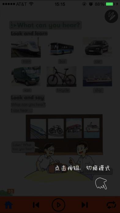 download 《牛津英语上海版》二年级(第二学期) apps 2