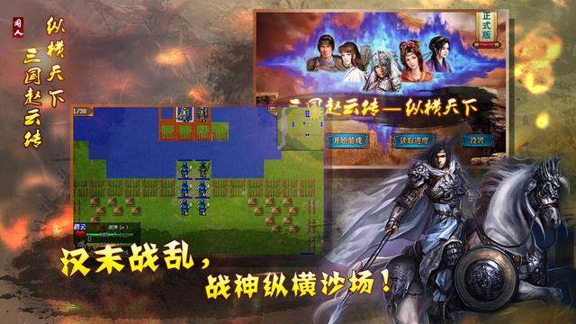 幻想版赵云传-同人策略类单机战棋游戏 [iOS]