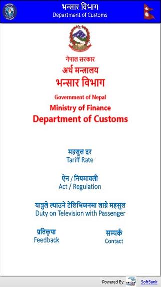 Nepal Customs