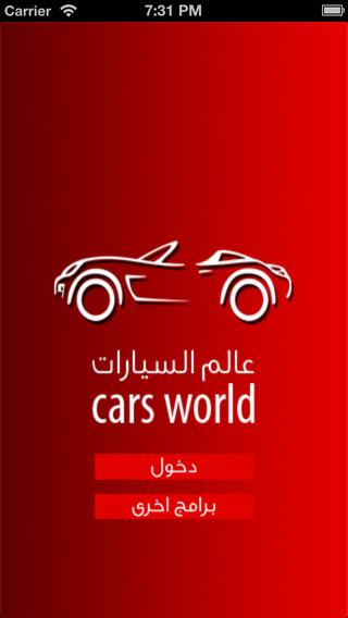 .عالم السيارات