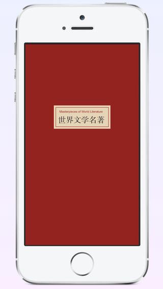 世界文学名著精选【有声合集】- 最省流量最好用的听书应用