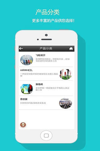 平衡车APP screenshot 4