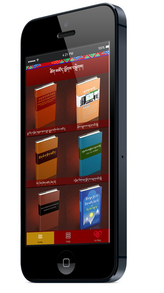 Tibetan Dictionary eBook II