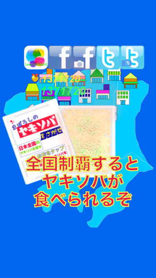 免費下載遊戲APP|Find Yakisoba app開箱文|APP開箱王
