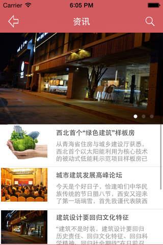 西北建筑网 screenshot 2