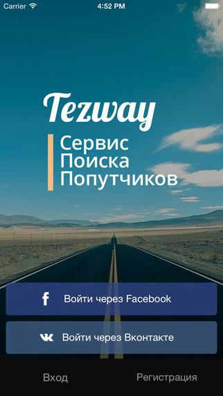 Tezway
