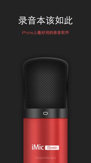 iMic 录音机(一键录音)