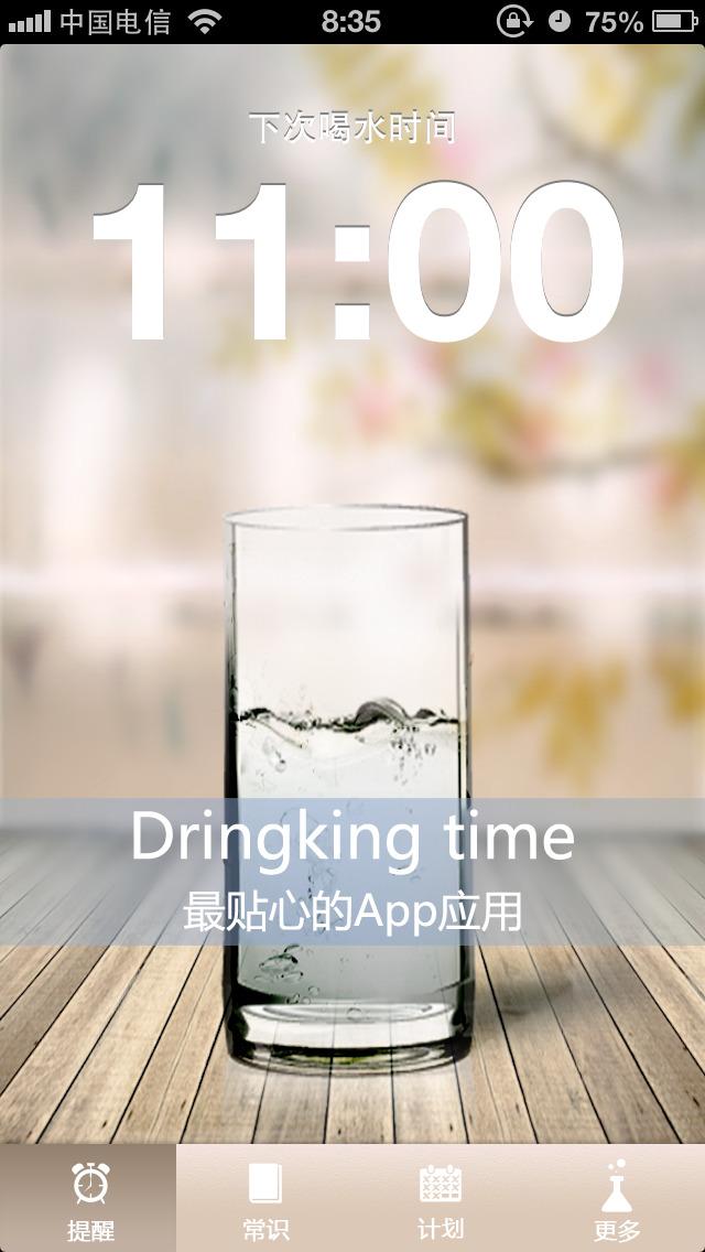 【饮水提醒】该喝水啦 - 喝水提醒