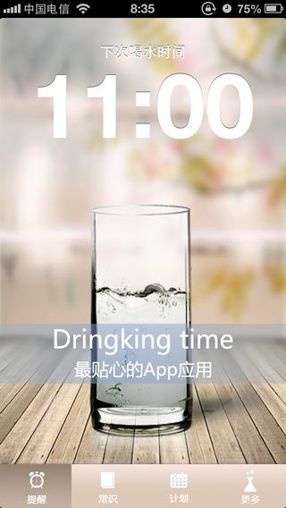 该喝水啦 – 喝水提醒