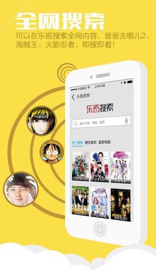 【免費娛樂App】乐视视频-最新最全高清影视剧播放器-APP點子