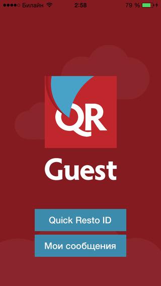 Quick Resto Guest