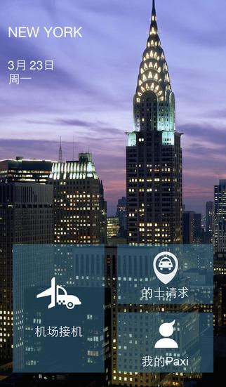 【免費旅遊App】Paxi Driver-APP點子