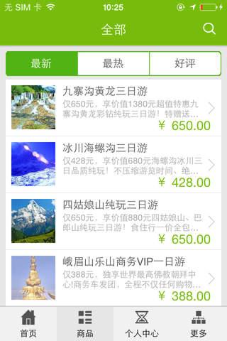 成都中旅 screenshot 3