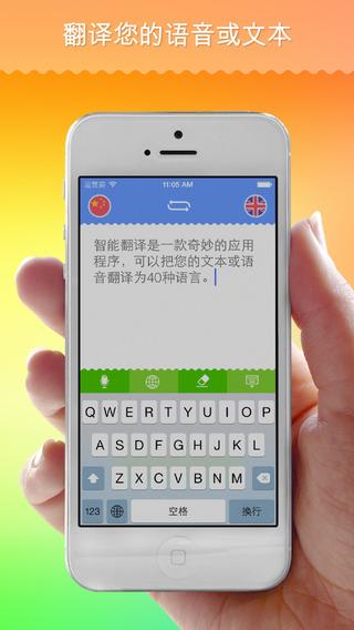 轻松翻译 – 智能翻译: 从中文到英语以及40种语言的演讲以及文字翻译![iOS]