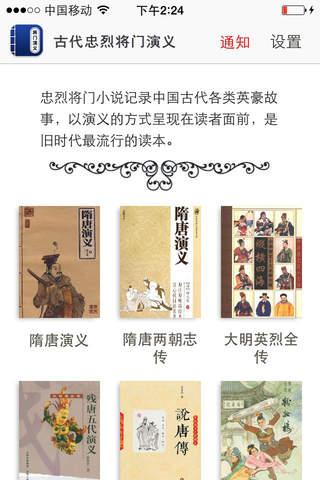 古代忠烈将门演义 screenshot 2