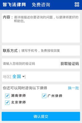 智飞法律网 screenshot 2