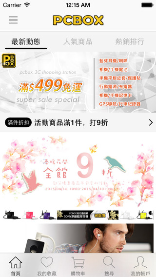 PC-BOX 流行通訊網 3C手機配件購物商城