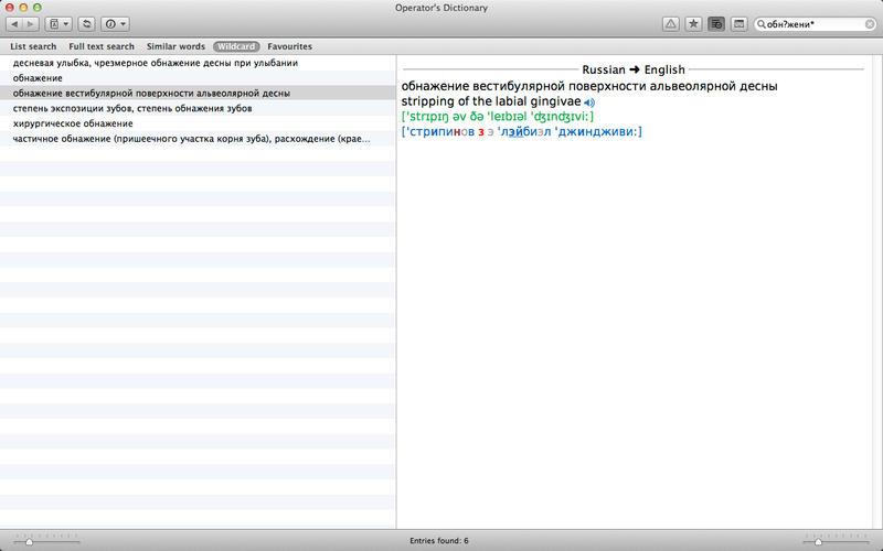Operators Dictionary Screenshot - 3