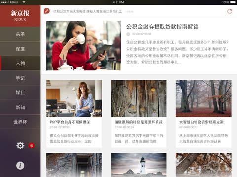 玩免費個人化APP 下載新京报·HD app不用錢 硬是要APP