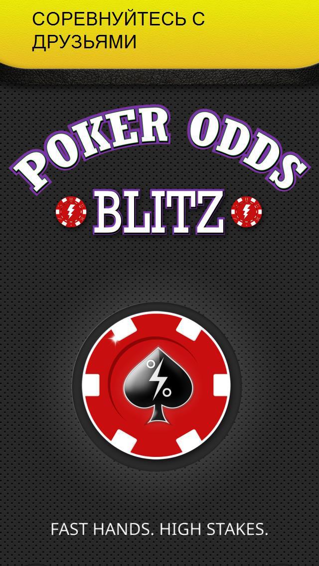 Screenshot 5 Покер Poker Odds Blitz Бесплатно — Научиться Как Играть В Техасский Холдем Покер