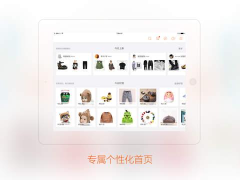 淘宝HD-Taobao for iPad 躺着也淘宝