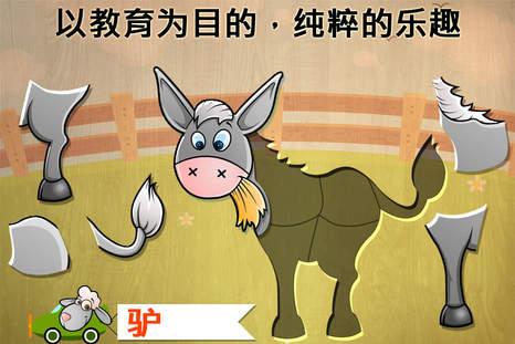37的动物 - 免费教育游戏为幼儿园的幼儿-拼图和谜语的幼儿