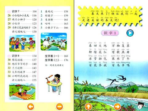 小学语文一年级下册iPad版下载