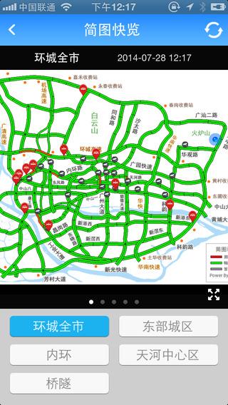 广州出行易 玩交通運輸App免費 玩APPs