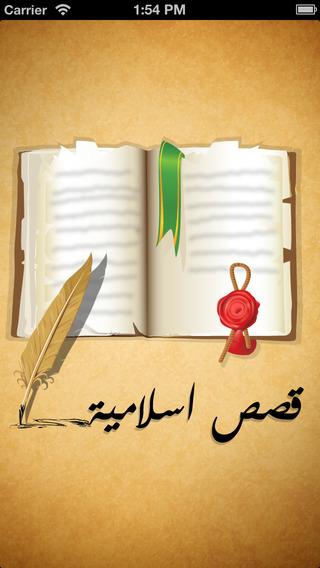 قصص اسلامية.