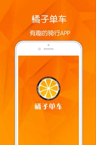橘子单车 screenshot 1